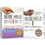 【靈擺療法套書】(二冊):《靈擺療法:召喚健康、金錢、親密關係、理想工作》、《靈擺療法實用指令:41種情境,用對正確指令,願望加速實現!》