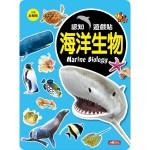 認知遊戲貼:海洋生物