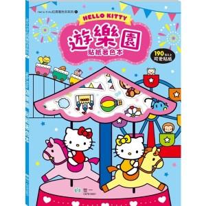 Hello Kitty遊樂園貼紙著色本