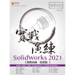 SolidWorks 2021 實戰演練:基礎篇