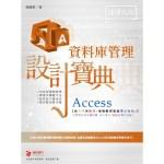 Access 資料庫管理 設計寶典