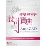 AutoCAD 建築與室內 設計寶典