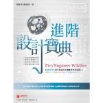 Pro/Engineer Wildwire 進階 設計寶典