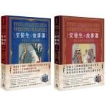 【安徒生故事選套書】(二冊):《安徒生故事選(一)》+《安徒生故事選(二)》