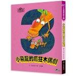小飛龍歷險記3:小飛龍的瘋狂木偶劇