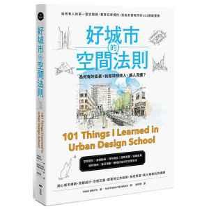 好城市的空間法則: 給所有人的第一堂空間課,看穿日常慣性,找出友善城市的101關鍵要素