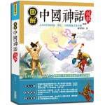 圖解中國神話故事 (新版)