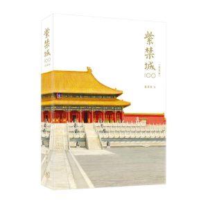 紫禁城100(普及本)