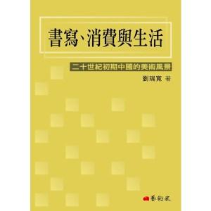 書寫、消費與生活:二十世紀初期中國的美術風景