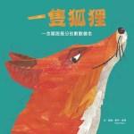 一隻狐狸 一本驚險萬分的數數繪本