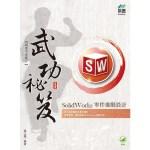 SolidWorks 零件進階設計 武功祕笈