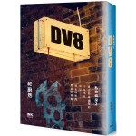 DV8:私家偵探2
