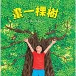 畫一棵樹(新版)
