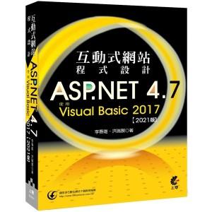 互動式網站程式設計:ASP.NET 4.7使用Visual Basic 2017(2021版)(二版)