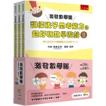 激發數學腦系列套書(共3冊)
