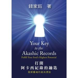 打開阿卡西紀錄的鑰匙