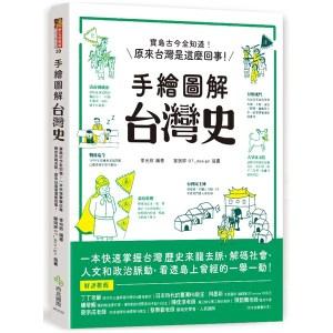 手繪圖解.台灣史:寶島古今全知道!在地人不可不知、外國人值得一讀,閱讀百則關鍵大事,快速掌握台灣歷史來龍去脈,原來台灣是這麼回事!
