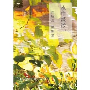 水中畫影(七):許昭彥攝影集(POD)
