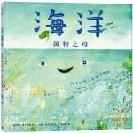海洋萬物之母:孩子的第一本海洋繪本