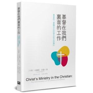 基督在我們裏面的工作:基督的三重職分在信徒生命中的施行