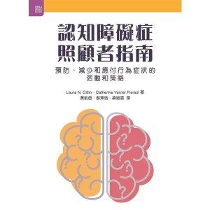 認知障礙症照顧者指南:預防、減少和應付行為症狀的活動和策略