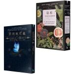 【A.S.拜雅特套書】(二冊):《佔有》、《天使與昆蟲》