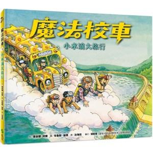魔法校車01:小水滴大旅行(經典必蒐版)