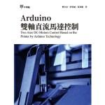 Arduino 雙軸直流馬達控制
