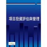項目投資評估與管理