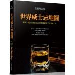 世界威士忌地圖(全新增訂版):深度介紹全球超過200家蒸餾廠與750款威士忌