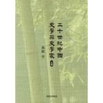二十世紀中國史學與史學家(上下冊)