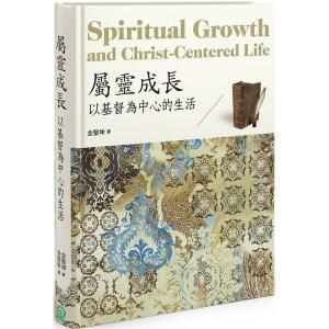 屬靈成長(精裝):以基督為中心的生活