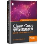 Clean Code學派的風格實踐:開發可靠、可維護又強健的JavaScript