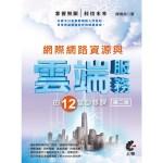網際網路資源與雲端服務的12堂必修課(第二版)