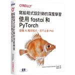 寫給程式設計師的深度學習:使用fastai和PyTorch