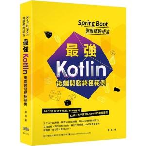 Spring Boot微服務跨語言:最強Kotlin後端開發終極範例