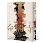 金閣寺:三島由紀夫樹立西方文壇聲譽最高傑作【精裝典藏版】