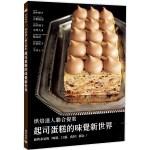 起司蛋糕的味覺新世界