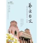藝采台文:真理大學台灣文學系年刊(第三輯)