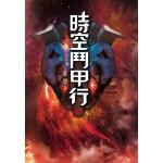 時空鬥甲行(第七卷):怪物晶甲