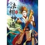 法相神通(第八卷):地階丹爐