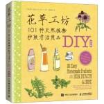 花草工坊:101種天然植物護膚清潔用品DIY(修訂版)