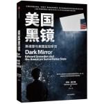 美國黑鏡:斯諾登與美國監控帝國