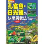 原色圖鑑 孔雀魚.日光燈的快樂飼養法 (暢銷版)