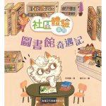 社區體驗系列:圖書館奇遇記