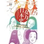 女力日本史:男人主宰歷史,女人主宰男人?!決定日本歷史的42個美女、才女與毒女