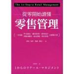 從零開始讀懂零售管理