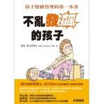 不亂發飆的孩子孩子:情緒管理的第一本書