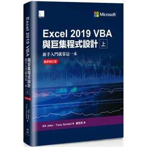 Excel 2019 VBA與巨集程式設計:新手入門就靠這一本(最新修訂版)(上)