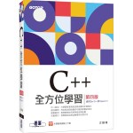 C++全方位學習 第四版(適用Dev C++與Visual C++)